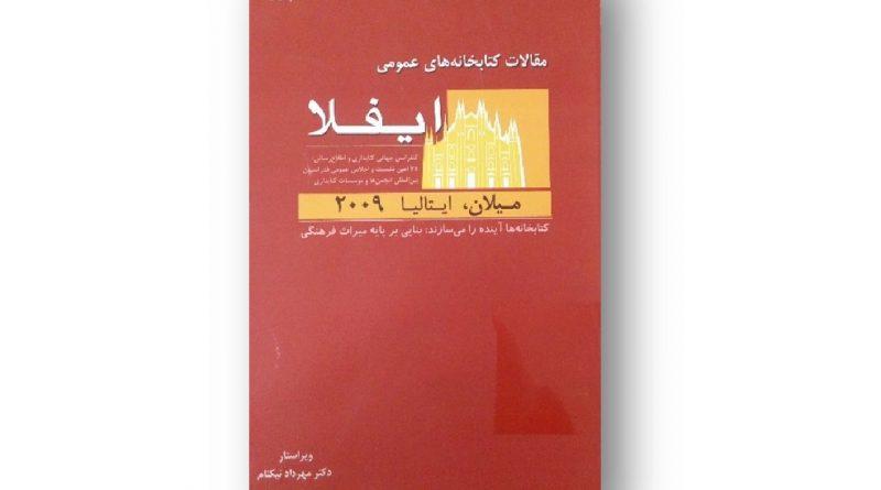 مقالات کتابخانههای عمومی ایفلا ۲۰۰۹